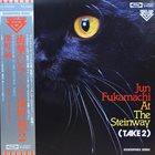 JUN FUKAMACHI At The Steinway [Take 2] album cover